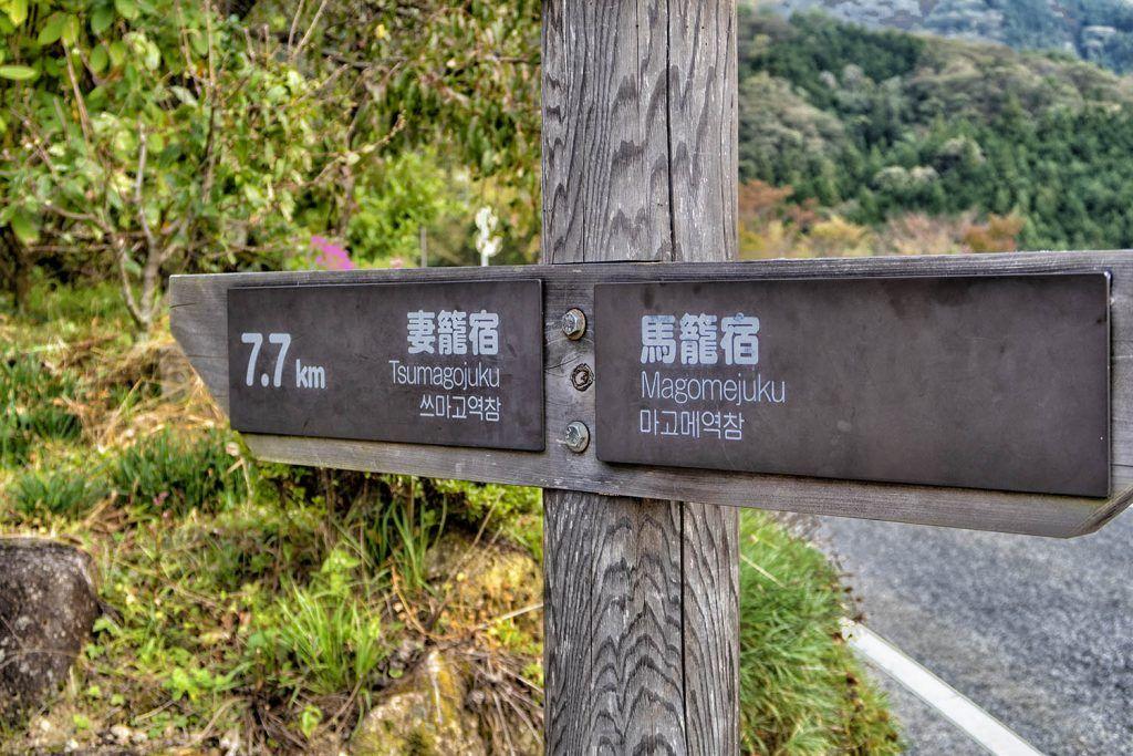 Guía de Japón: Ruta Nakasendo