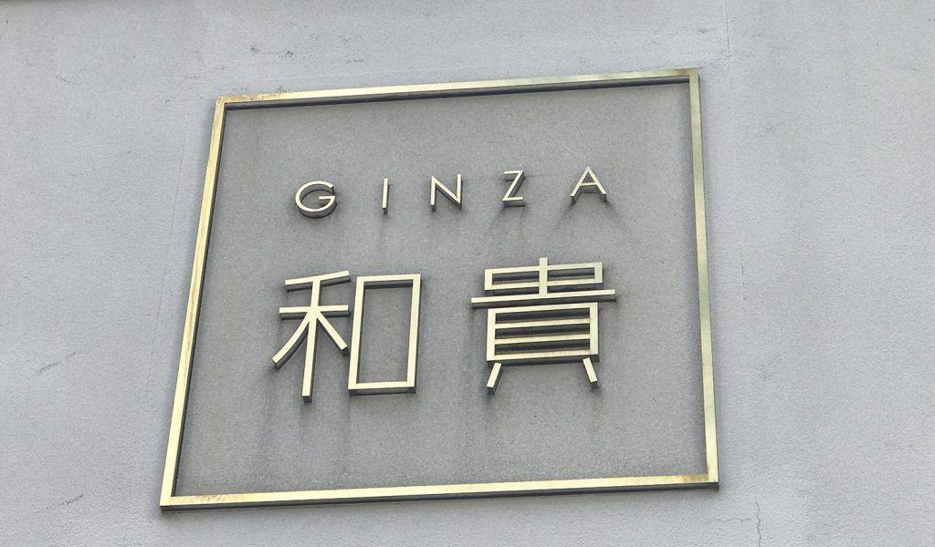 Qué ver y hacer en Ginza: Escaparates en Ginza