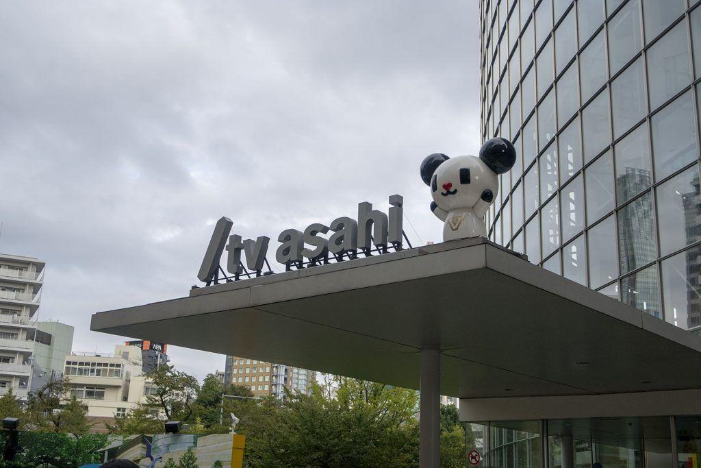 Qué ver y hacer en Roppongi: TV de Asahi