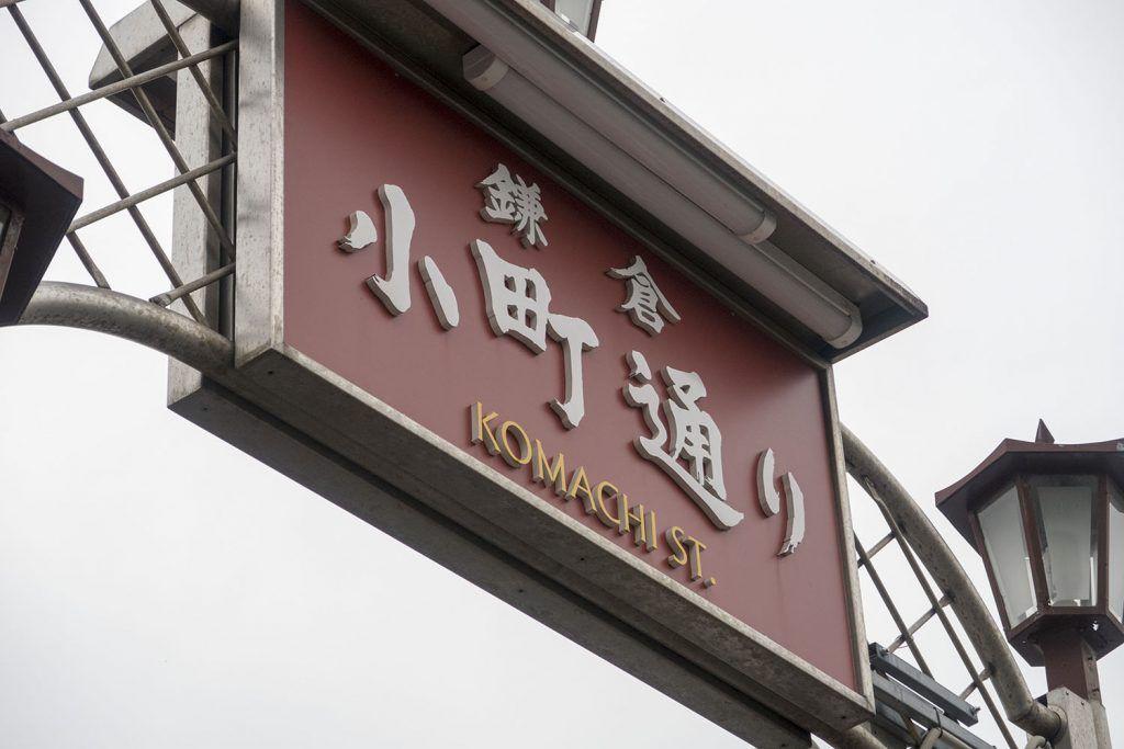 Qué ver en Kamakura: Komachi Dori