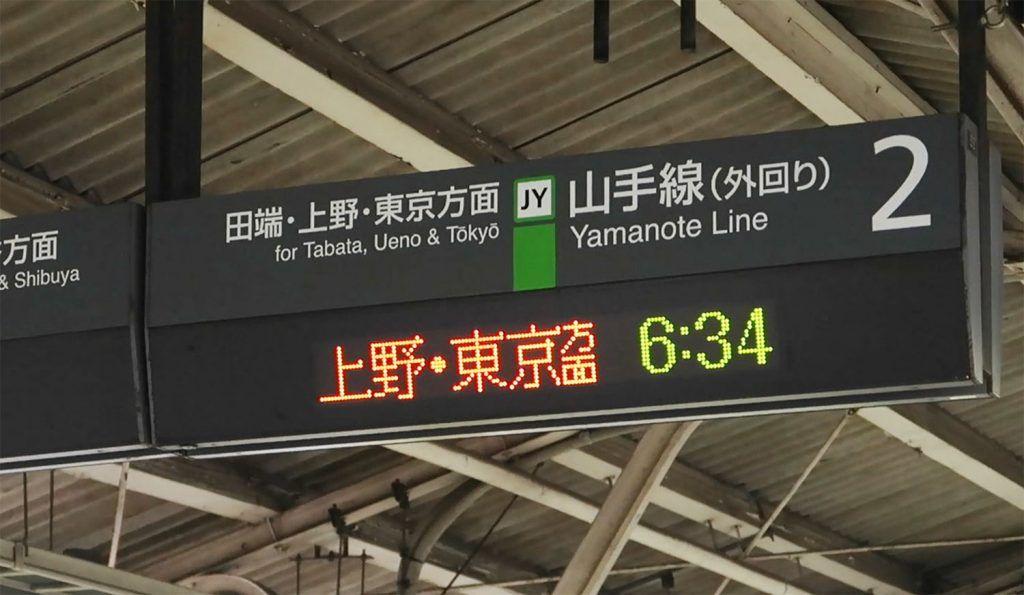 Transporte en Tokio: ¿Cómo moverse por Tokio? - curiosidades de Japón