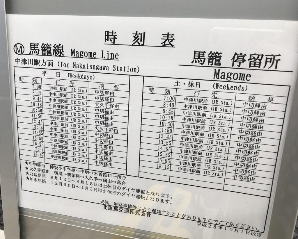 Horarios Bus Magome - Nakatsugawa