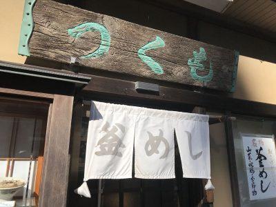 Las 7 peores cosas de viajar a Japón